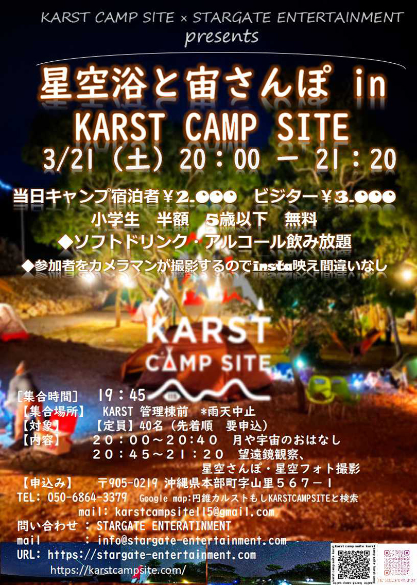 KARST CAMP SITE × STARGATE ENTERTAIMENT「星空浴と宙さんぽ」